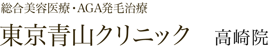 AGA・発毛治療は東京青山クリニック高崎院